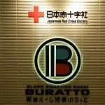 献血の条件とメリットは何か!初めての献血をレポート!アイスが出たよ!