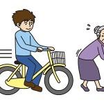 自転車の危険運転で罰則になる14項目とそれ以外のよくある危険行為!