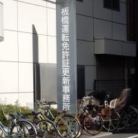 運転免許の更新 東京での優良運転者の場所と時間と費用は!暗証番号って?